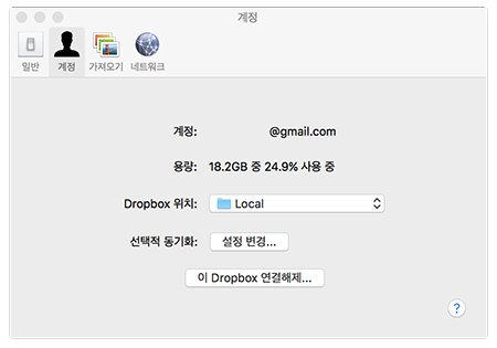 Dropbox Account Settings